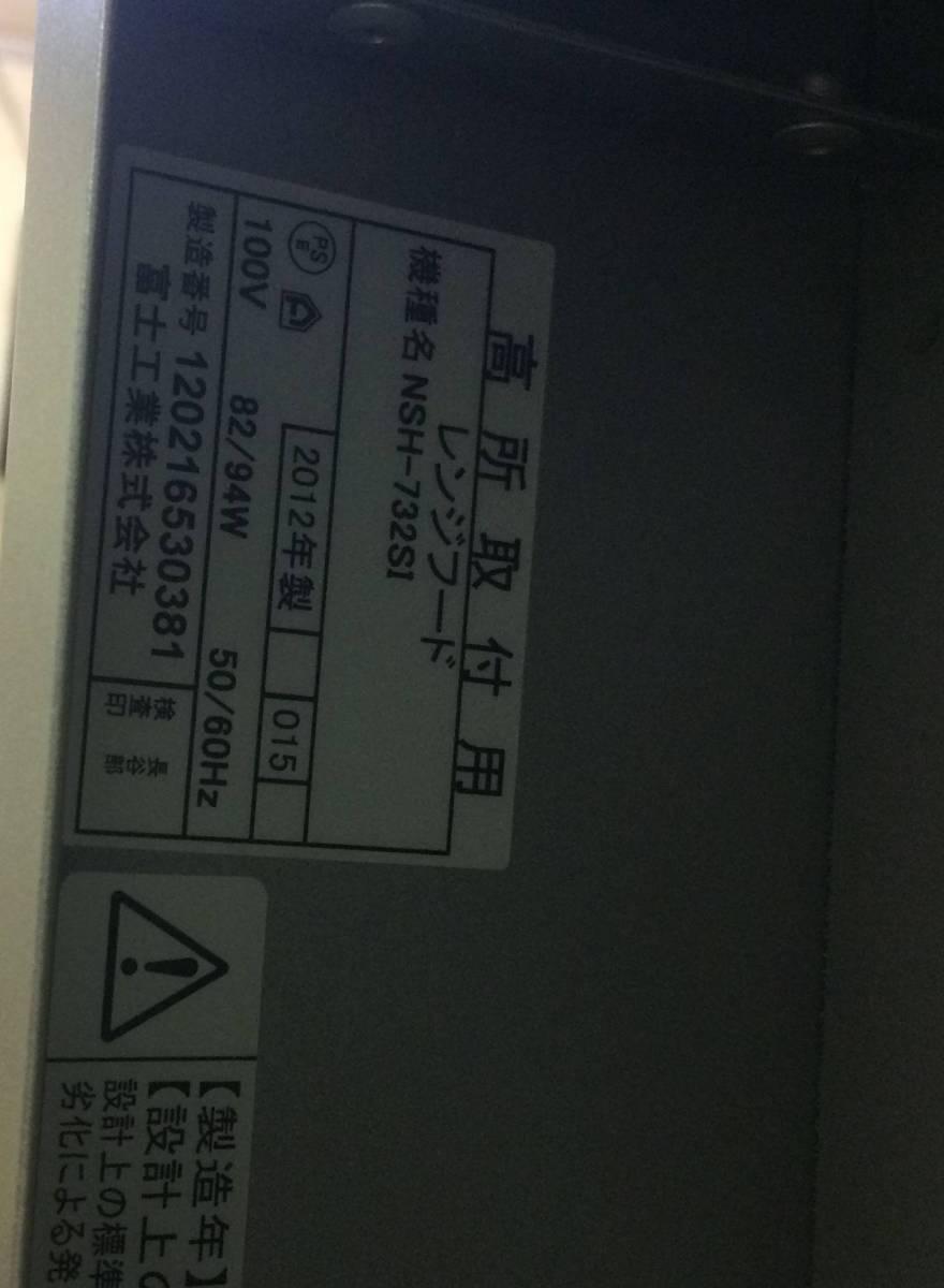 サンウェーブ LIXIL システムキッチン&フジテックレンジフード 展示未使用品!!_画像9