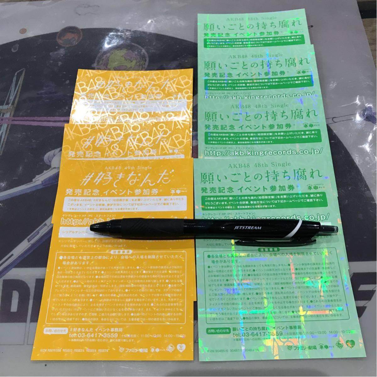 AKB48 願いごとの持ち腐れ #好きなんだ イベント参加券 握手券 7枚セット