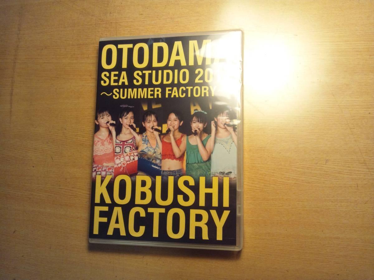 ☆こぶしファクトリー/OTODAMA SEA STUDIO 2017-SUMMER FACTORY-/DVD☆