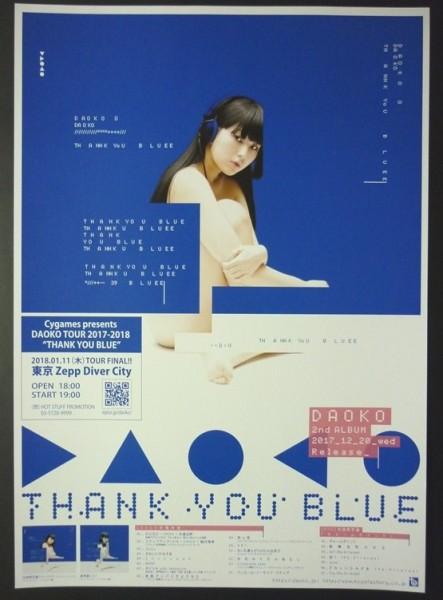 【チラシ3枚セット】 DAOKO アルバム THANK YOU BLUE 発売告知チラシ フライヤー