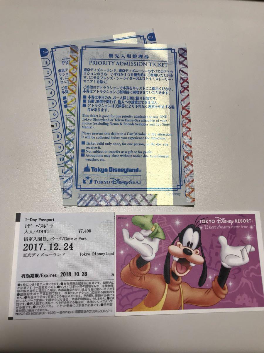 優先入場券 ディズニーの値段と価格推移は?|5件の売買情報を集計した