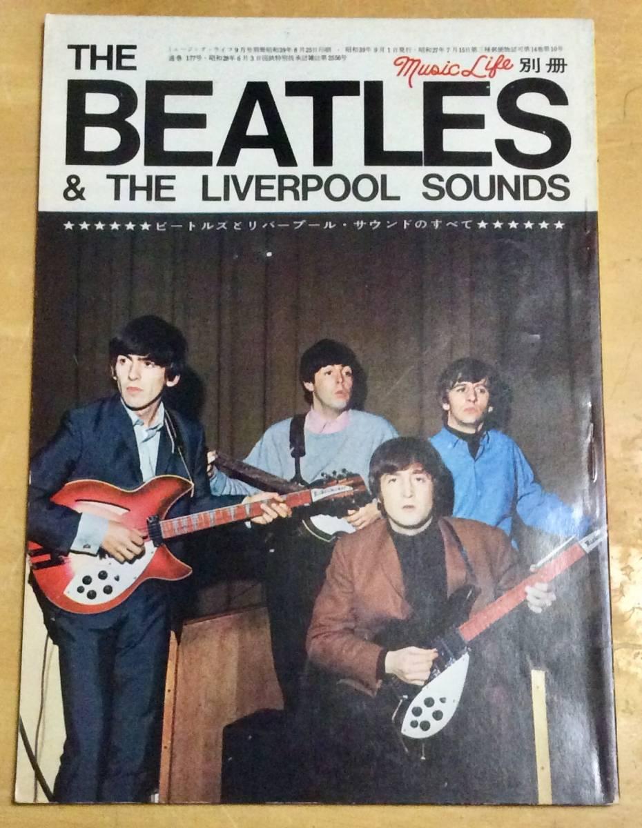 即決 music life ミュージック・ライフ別冊 昭和39年/9 ビートルズとリバープール・サウンドのすべて