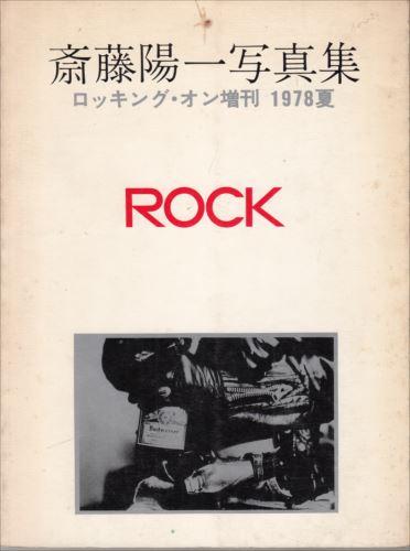 斎藤陽一写真集―ROCK(ロッキング・オン増刊1978夏)
