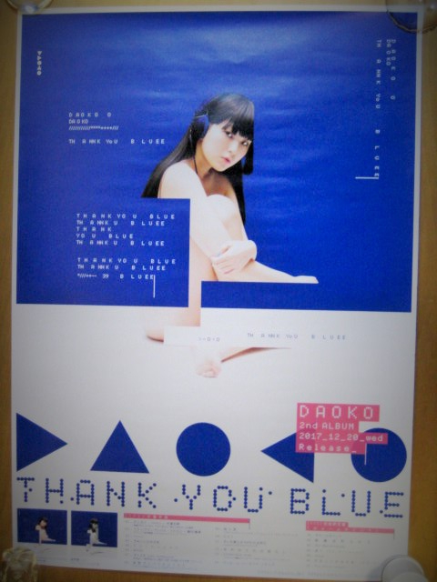 【店頭用ポスター】 DAOKO THANK YOU BLUE