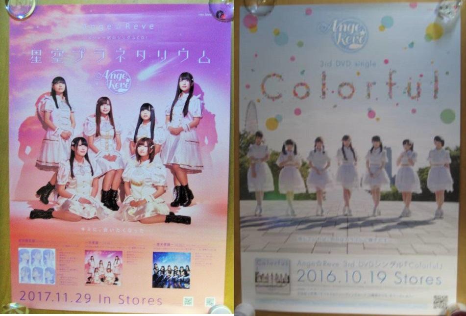 2枚 【店頭用ポスター】Ange Reve /アンジュ レーヴ 『Colorful』 + 『星空プラネタリウム』
