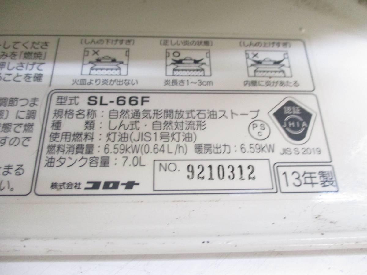 2○コロナ 石油ストーブ SL-66F 対流型 コンクリ23畳 木造17畳○_画像5