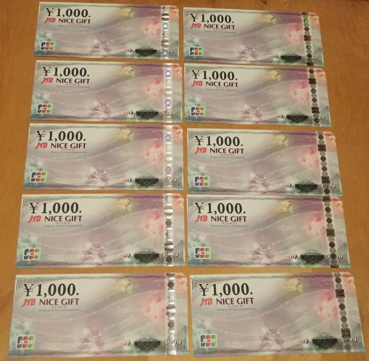 JCB ギフト券 ギフトカード ナイスギフト 10000円分(1000円券×10枚)