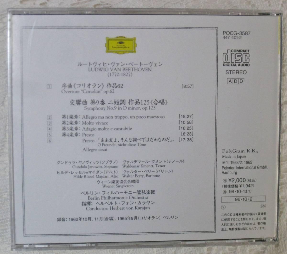 ベートーヴェン 交響曲第9番 合唱 指揮 カラヤン 演奏 ベルリンフィルハーモニー管弦楽団_画像2