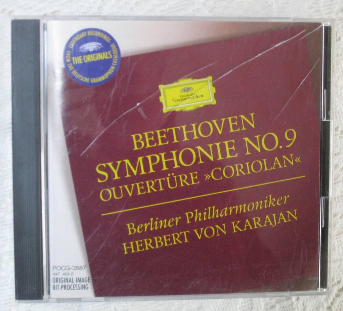 ベートーヴェン 交響曲第9番 合唱 指揮 カラヤン 演奏 ベルリンフィルハーモニー管弦楽団_画像1
