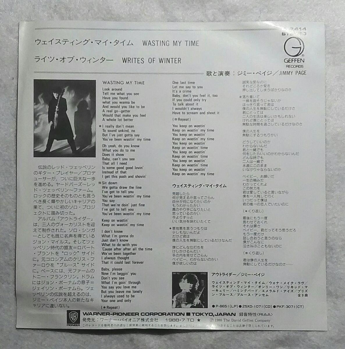 邦盤7' JIMMY PAGE / WASTING MY TIME / WRITES OF WINTER P-2414_画像2