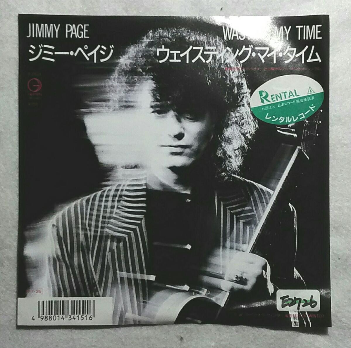 邦盤7' JIMMY PAGE / WASTING MY TIME / WRITES OF WINTER P-2414_画像1