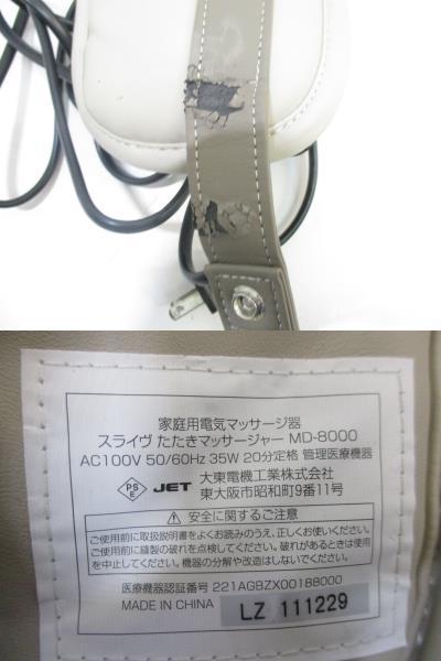 ●スライヴ たたきマッサージャー MD-8000 家庭用電気マッサージ器 ベージュ●_画像4