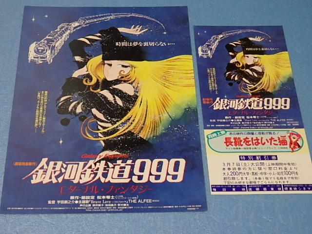 「銀河鉄道999 エターナル・ファンタジー」 映画チラシ+特別割引券