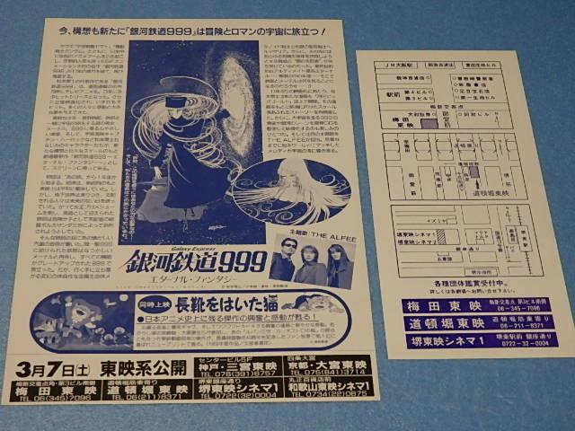「銀河鉄道999 エターナル・ファンタジー」 映画チラシ+特別割引券_画像2