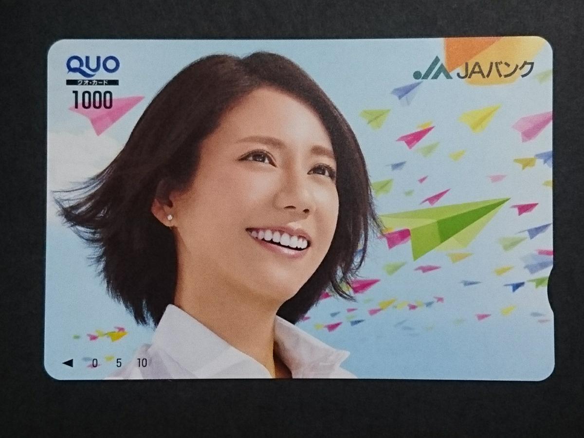 松下奈緒クオカード1000円分【未使用品】