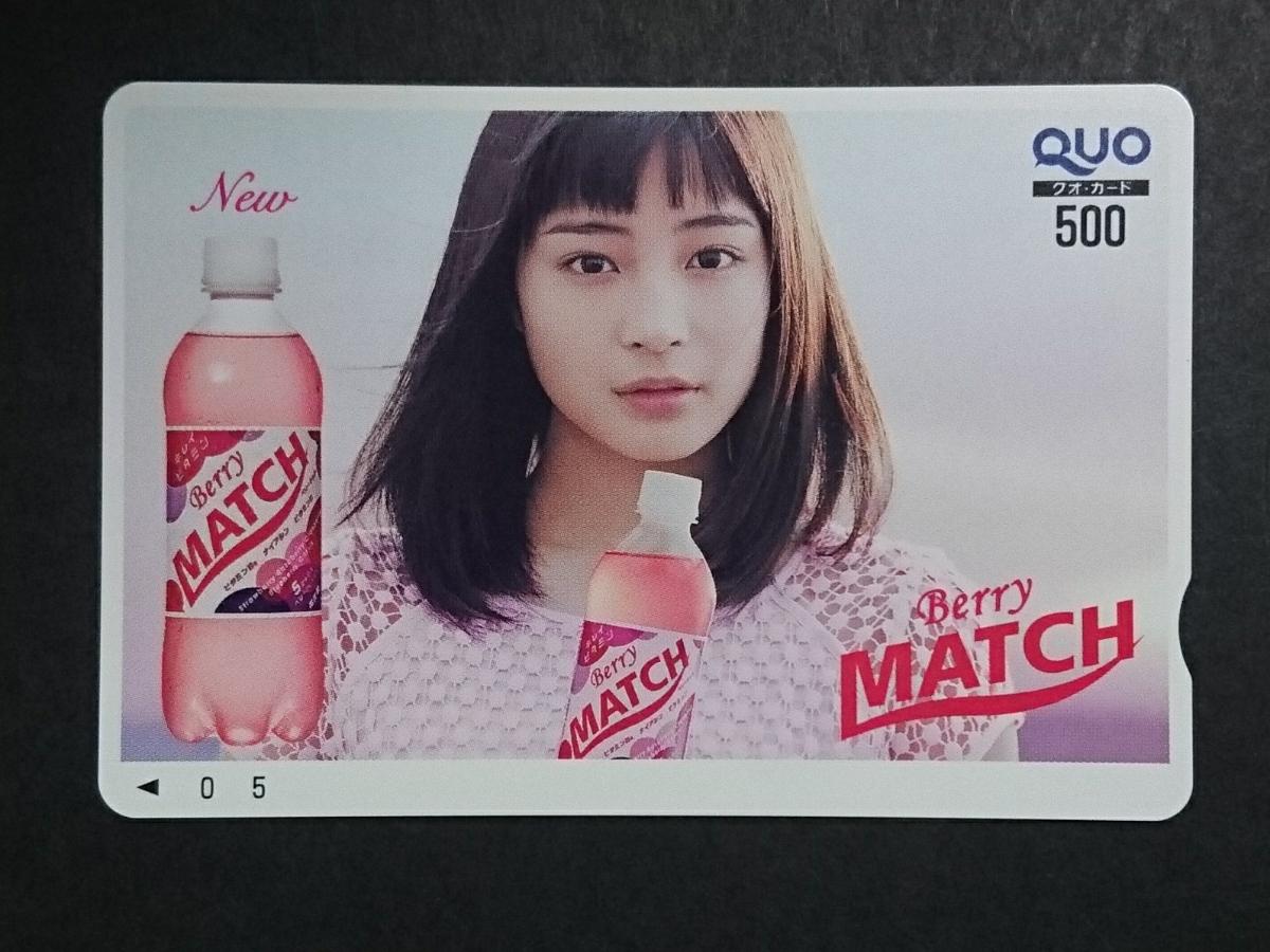 広瀬すず(MATCH)クオカード500円分 【未使用品】
