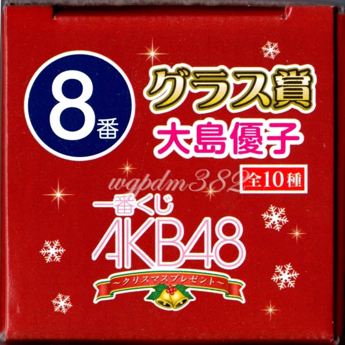 1円☆AKB48 大島優子香 一番くじ サイン入り グラス賞 7×12.6cm グッズ_画像3