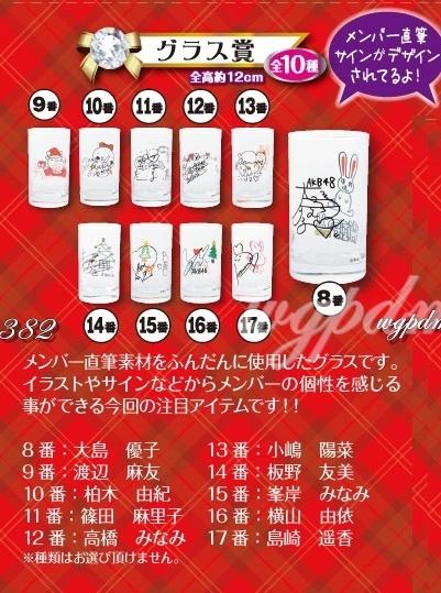 1円☆AKB48 大島優子香 一番くじ サイン入り グラス賞 7×12.6cm グッズ_画像4