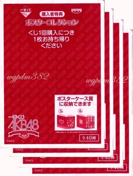 1円☆AKB48 大島優子 一番くじ 特典ポスター 全4種セット サイン・メッセージ入 グッズ_画像3