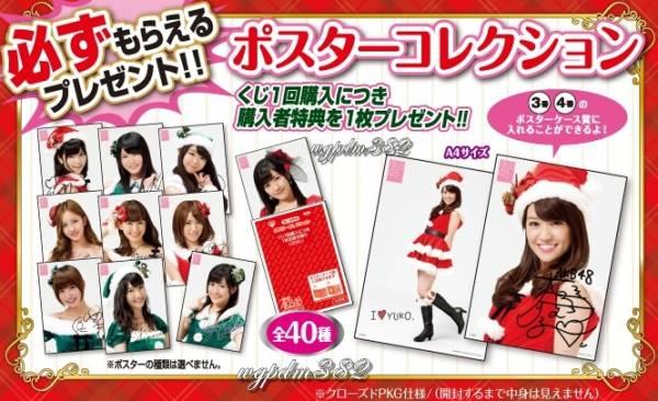 1円☆AKB48 大島優子 一番くじ 特典ポスター 全4種セット サイン・メッセージ入 グッズ_画像2