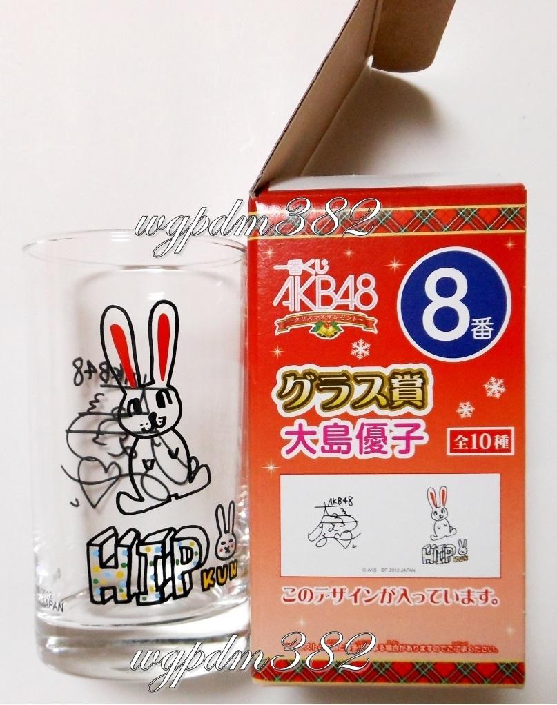 1円☆AKB48 大島優子香 一番くじ サイン入り グラス賞 7×12.6cm グッズ_画像2