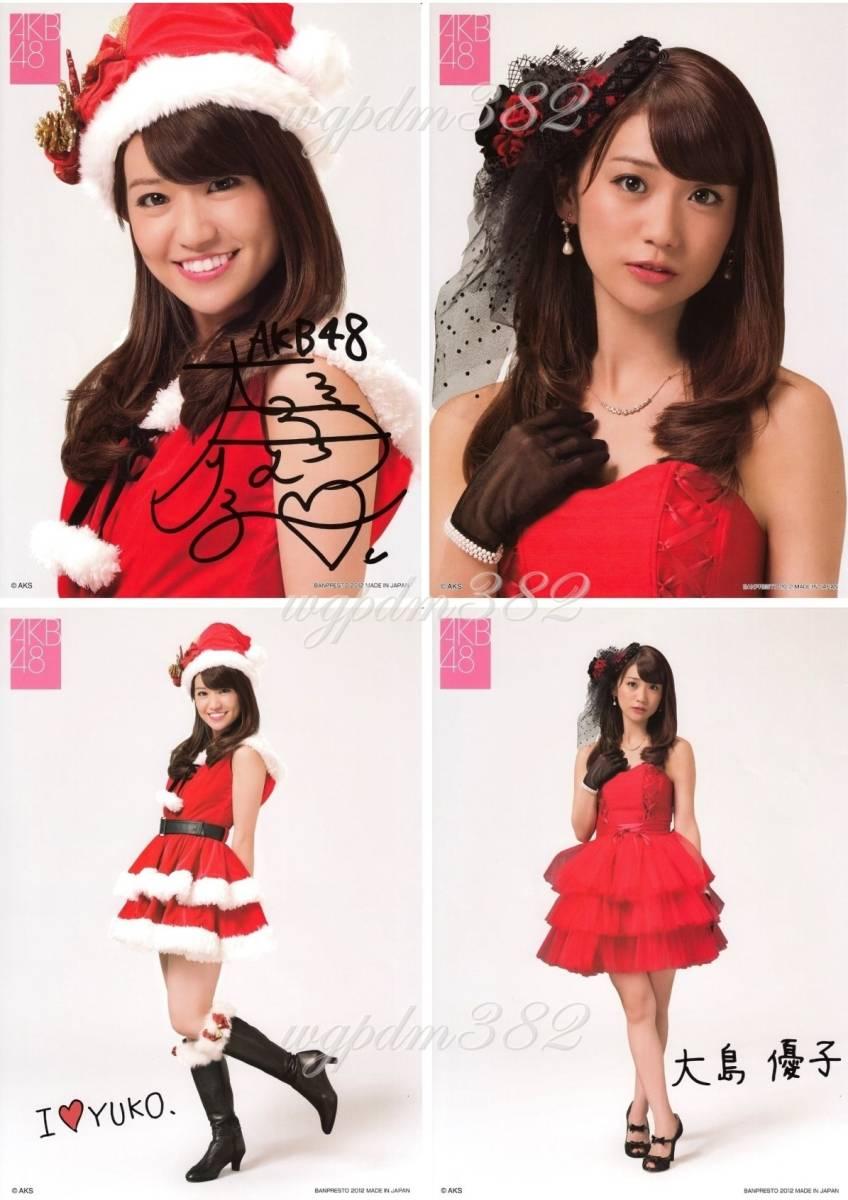 1円☆AKB48 大島優子 一番くじ 特典ポスター 全4種セット サイン・メッセージ入 グッズ