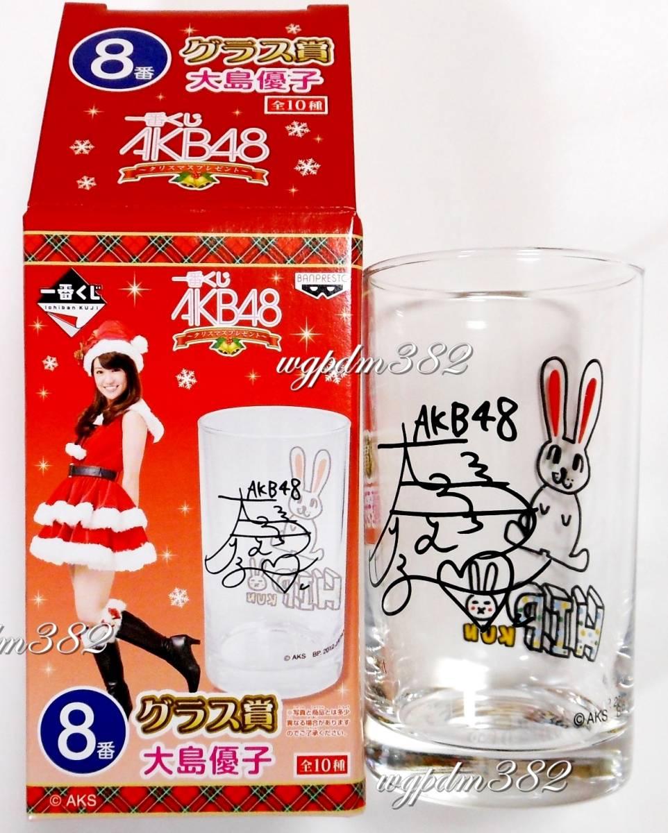 1円☆AKB48 大島優子香 一番くじ サイン入り グラス賞 7×12.6cm グッズ