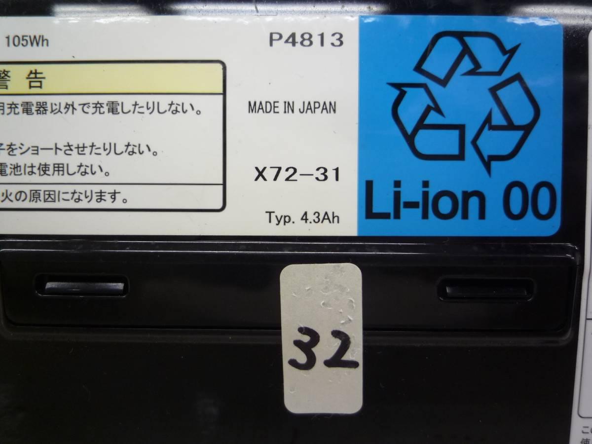 32バッテリー ジャンク 電動自転車 ヤマハ YAMAHA パス PAS ブリヂストン ブリヂストン ニッケル リチウム_画像3
