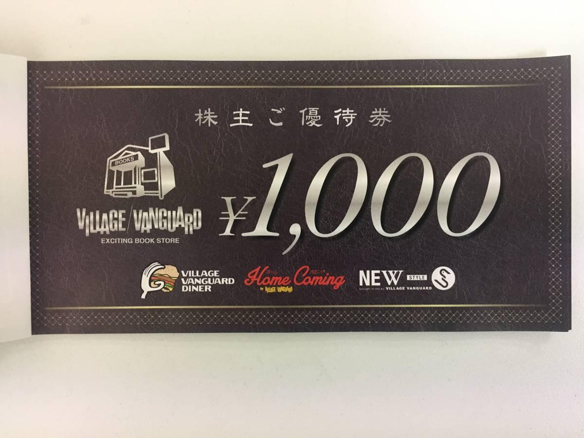 ヴィレッジヴァンガード 株主優待券 1000円×10枚セット 2018.01.31期限 送料無料
