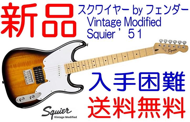 ★送料無料★新品未開封★1円スタート★Squier by Fender Vintage Modified '51 ツートーン・サンバースト★フェンダースクワイヤー★