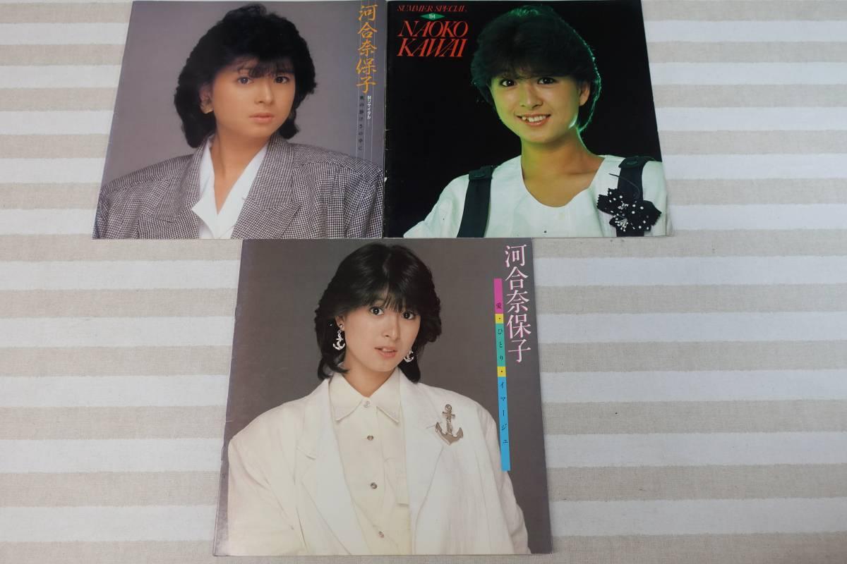 2843河合奈保子コンサートパンフレット3冊セット84年リサイタル/84サマースペシャル/愛・ひとり・イマージュ
