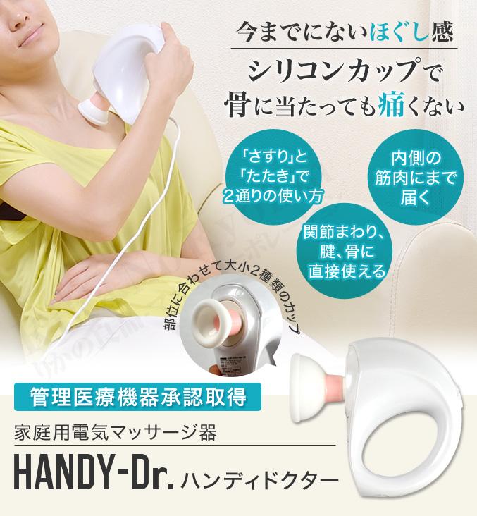 【新品・未使用】TWINS ハンディドクター HANDY-Dr. 管理医療機器承認取得 家庭用電気マッサージ器 プレゼント
