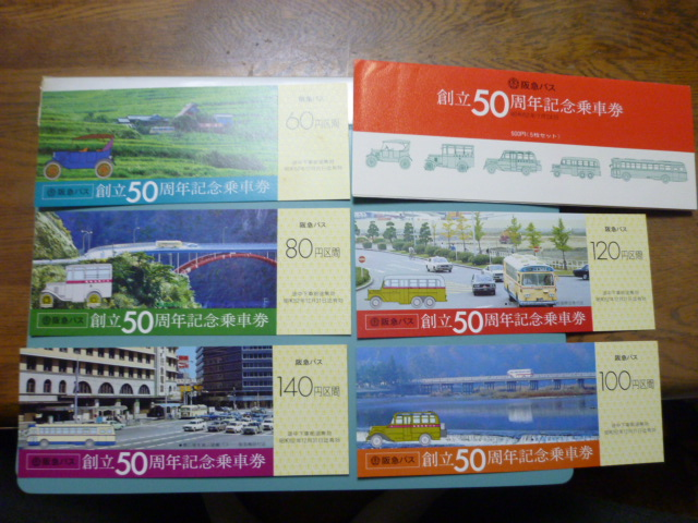 *. sudden bus ..50 anniversary commemoration memory passenger ticket 5 pieces set face value 500 jpy beautiful goods free shipping!**