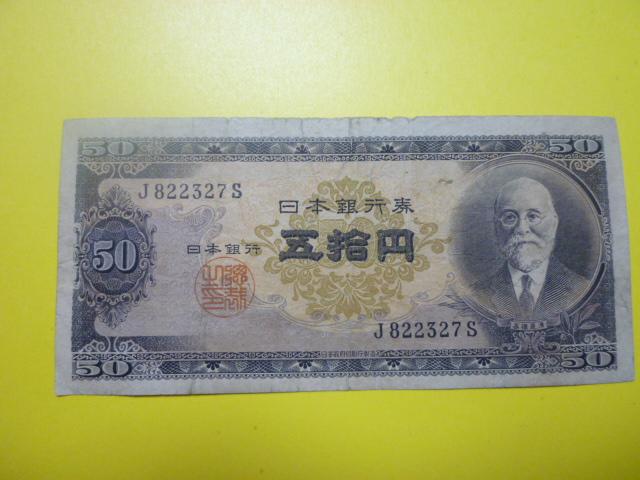 ♪♪日本銀行券B号50円  高橋50円  静岡工場  J822327S 並品/F 普通郵便  送料無料!! ♪♪