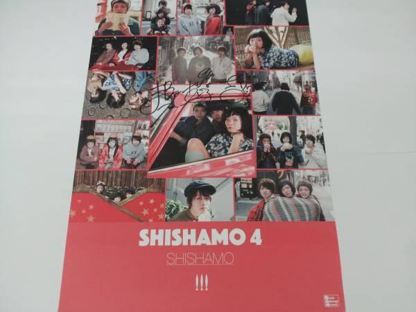 【SHISHAMO】SHISHAMO 4 直筆サイン入りポスター
