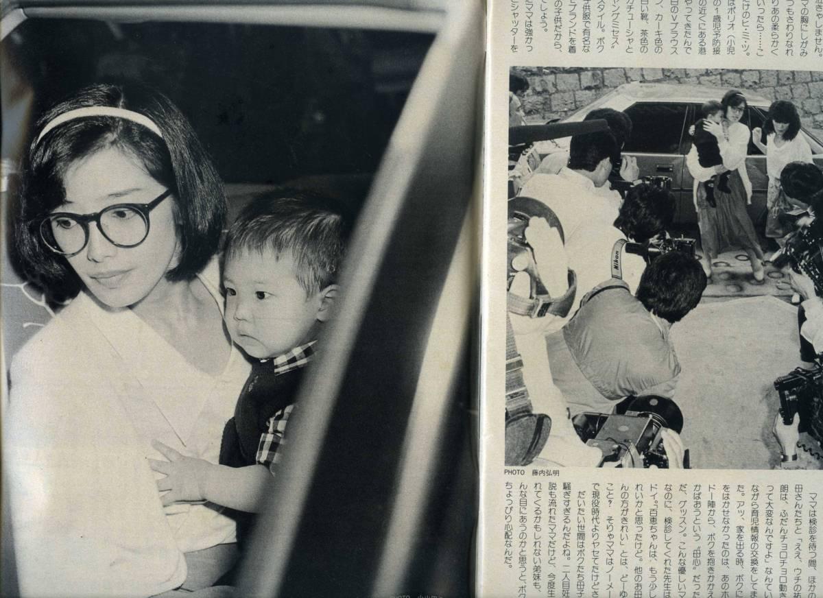 ☆☆山口百恵と祐太朗 郷ひろみ 『FRIDAY 1985年 5/24号』☆☆