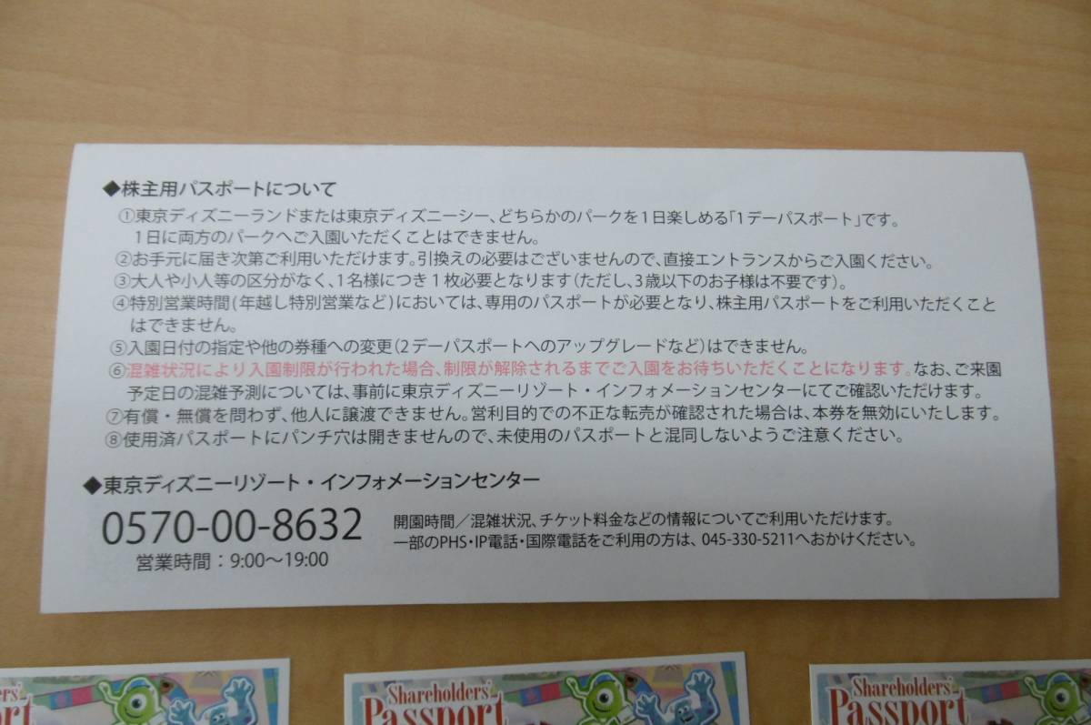 ディズニーチケット 株主用 パスポート 3枚 1セット 東京ディズニー