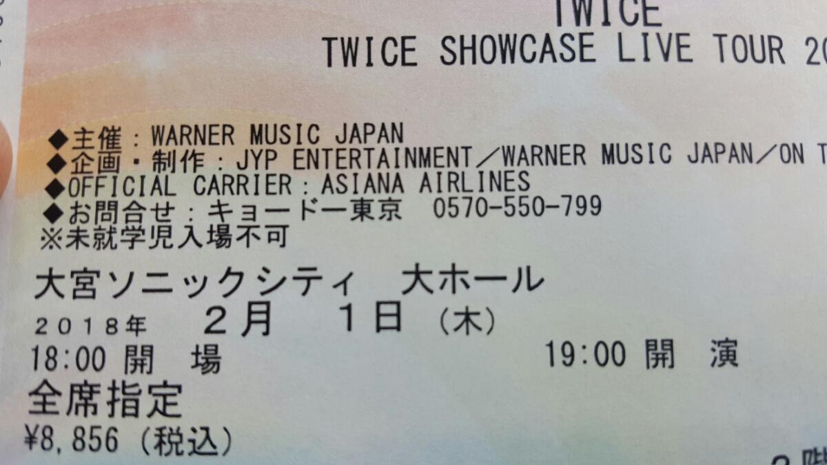 送料無料 2月1日 TWICE SHOWCASE LIVE TOUR 2018 大宮ソニックシティ 指定席一枚