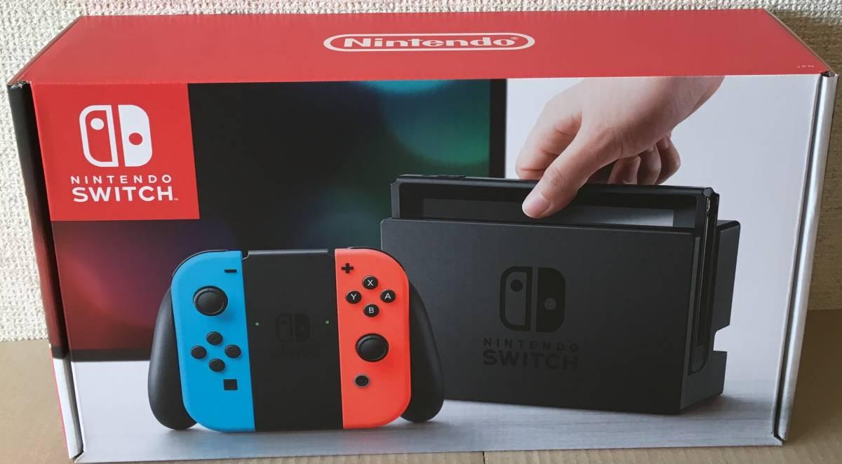 ★即日発送可★『Nintendo Switch』任天堂 ニンテンドー スイッチ 本体 ネオンブルー ネオンレッド 保証付き新品★未開封