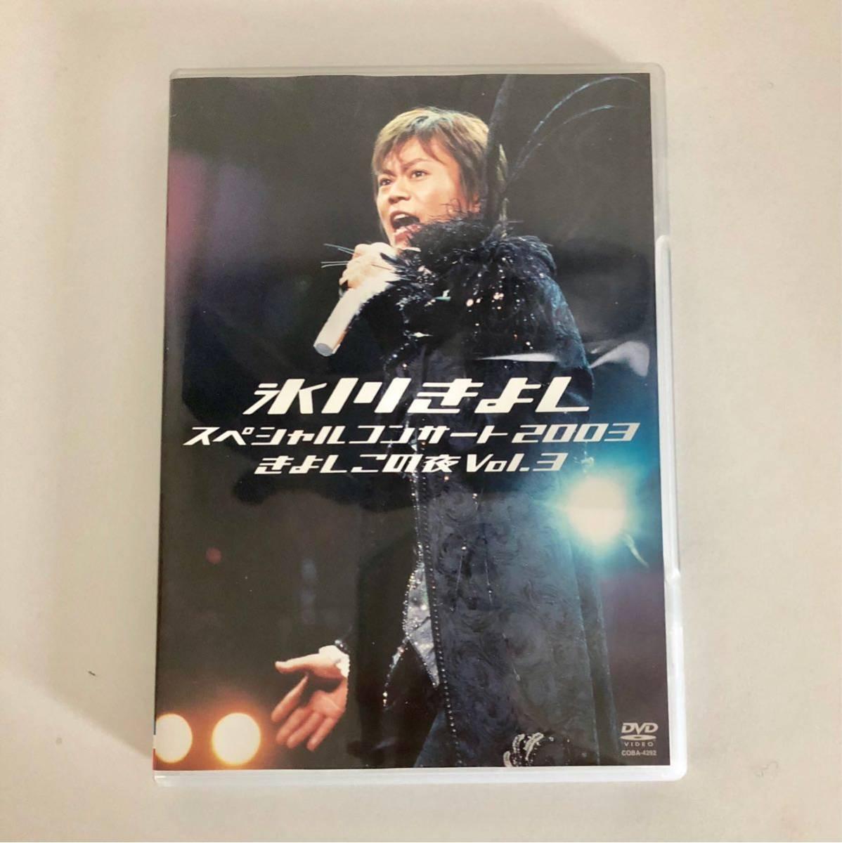 氷川きよし☆きよしこの夜 Vol.3 スペシャルコンサート2003 DVD