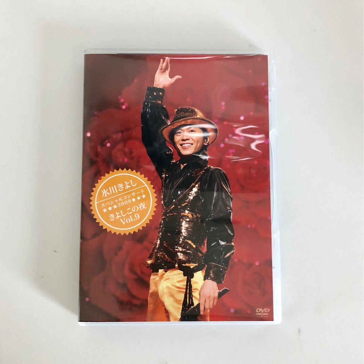 FC限定☆氷川きよし きよしこの夜 Vol.9 スペシャルコンサート2009 DVD 特典映像あり