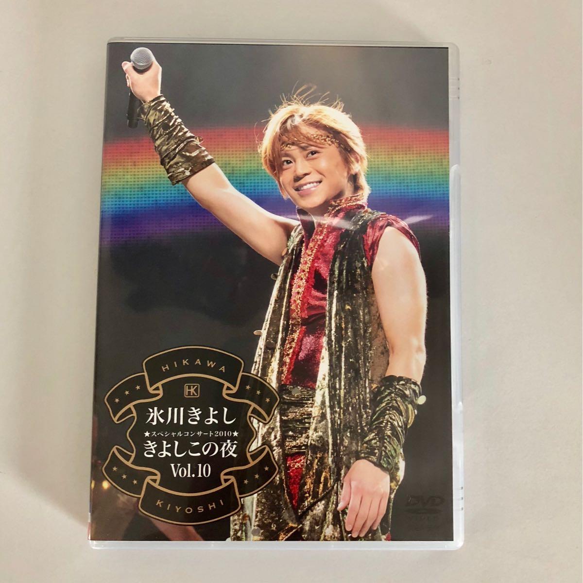 氷川きよし☆きよしこの夜 Vol.10 スペシャルコンサート2010 DVD