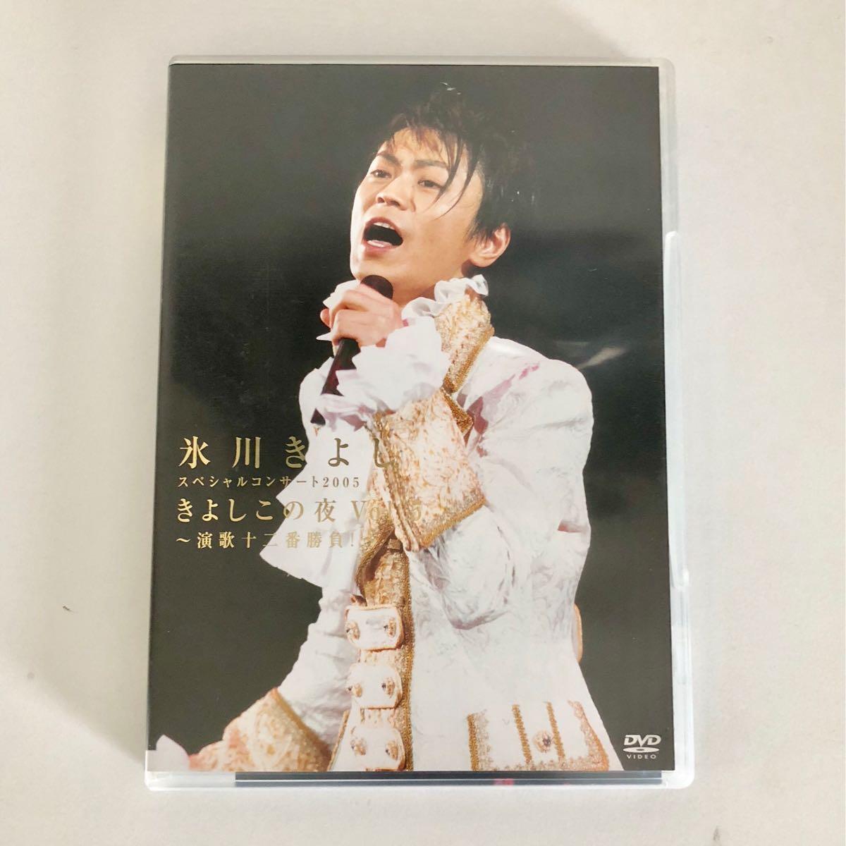 FC限定☆氷川きよし きよしこの夜 Vol.5 スペシャルコンサート2005 DVD ポストカード5枚つき