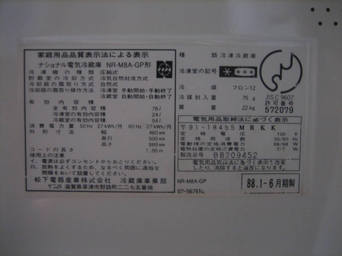 最近見かけない希少色!超希少☆ 松下電器産業 National ナショナル電気冷蔵庫 NR-M8A-GP ☆1988年1-6月製 29年使っても壊れない冷凍冷蔵庫!_画像4
