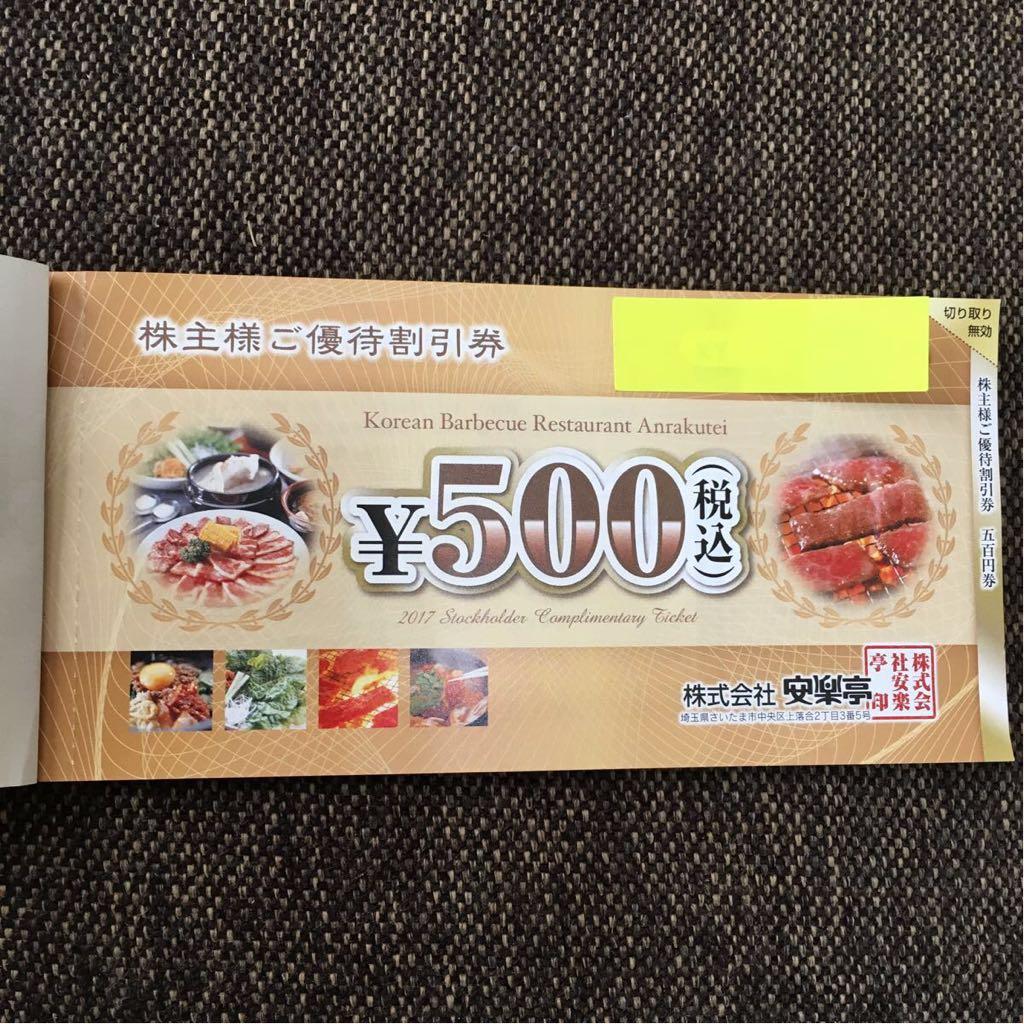 安楽亭 株主優待券 13000円分(500円券26枚)