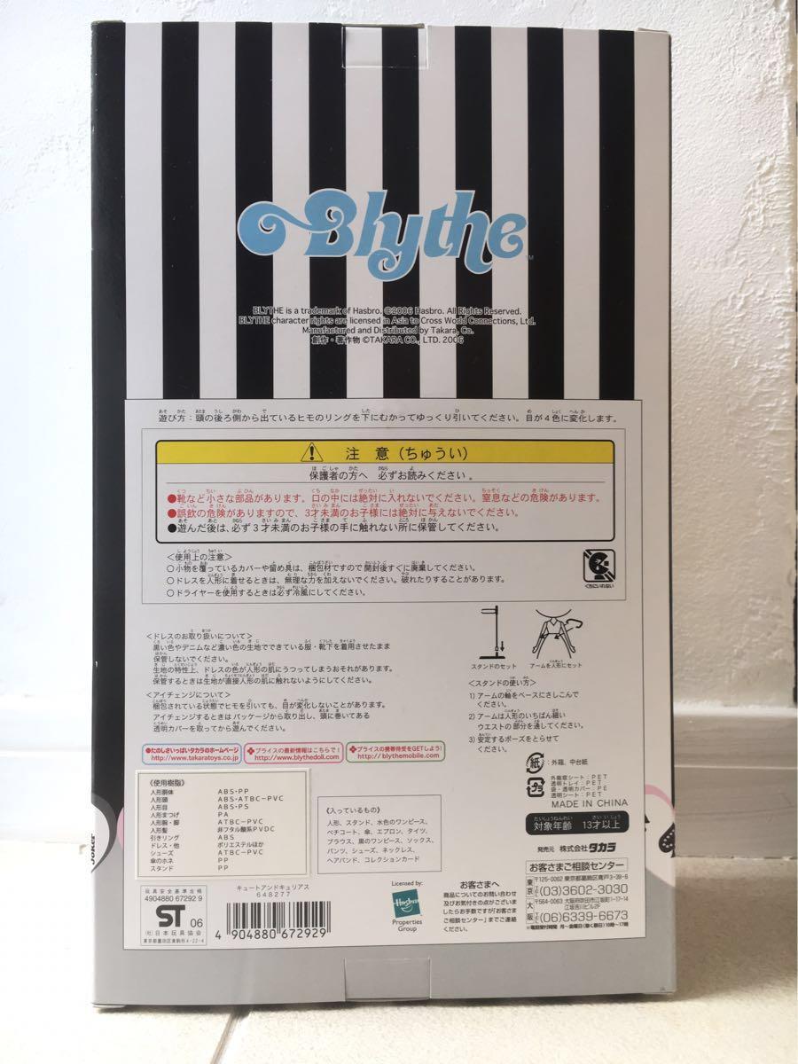 【新品未開封】ブライス★Blythe キュートアンドキュリアス トイザらス限定_画像2