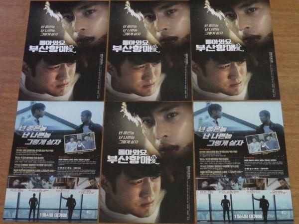 最新◆チョ・ハンソン ソンフン◆「戻ってきて釜山港愛」韓国映画チラシ6枚