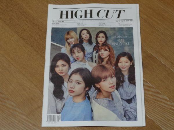 ◆TWICE アフタースクール ナナ パク・スジン◆2016年「HIGH CUT」182号 韓国雑誌