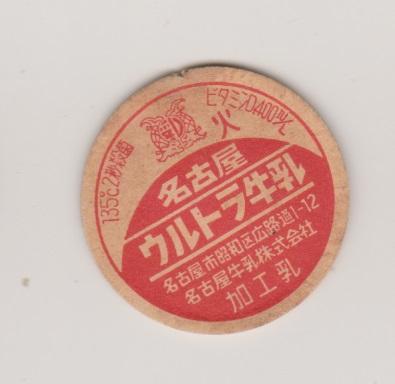 ★古い牛乳キャップ 名古屋ウルトラ牛乳 火曜★