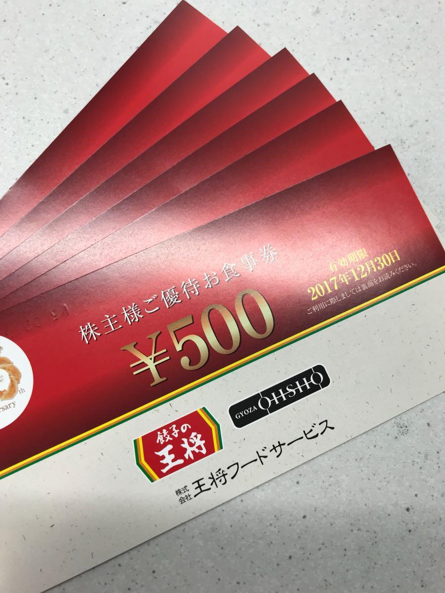 餃子の王将株主ご優待お食事券3000円分